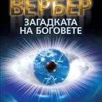 Загадката на боговете, Бернар Бербер