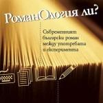 Романология, Младен Влашки