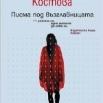 Писма под възглавницата, Екатерина Костова