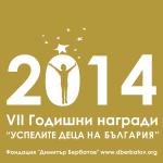 Награди за успелите деца на България