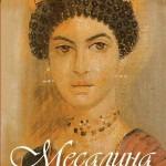 Месалина – фаталната жена на древността