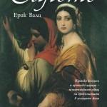 Митичната Саломе вдъхновява нов роман
