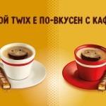 TWIX – НОВИЯТ НАЙ-ДОБЪР ПРИЯТЕЛ НА КАФЕТО