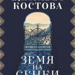 Земя на сенки, Елизабет Костова
