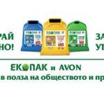 Екопак България и Avon заедно за зелено утре