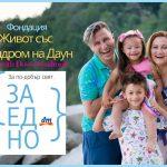 """Със """"Слънчеви деца"""" DM България ни помагада защитим децата си от слънцето"""