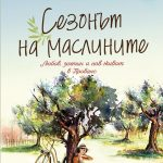 Сезонът на маслините, Каръл Дринкуотър