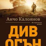 Див огън, Анчо Калоянов