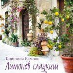 Лимонов сладкиш с маково семе,Кристина Кампос