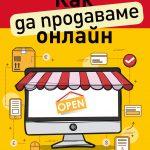 Как да продаваме онлайн, Кристър Холоман
