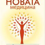 Новата медицина, Д-р Светла Балтова