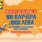 Над 40 хиляди кандидат-пътешественици само за 2 седмици в предизвикателството на Lidl за мечтано пътуване в България или чужбина