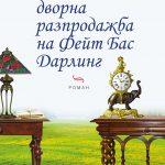 Последнта дворна разпродажба на Фейт Бас Дарлинг, Линда Рътлидж