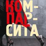 """""""Компарсита"""" от Димитър Шумналиев"""