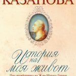 История на моя живот, Джакомо Казанова