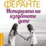 Историята на изгубеното дете, Елена Феранте