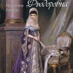 Императрица Мария Фьодоровна, Кристофър Гортнър