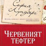 Червеният тефтер, София Лундберг