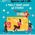 LIDL България търси своите бъдещи Youtube звезди
