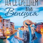 """""""Дa се срещнем във Венеция"""" от Барбара Ханей"""