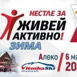 Витоша се присъединява към Нестле за Живей Активно! на 6 март