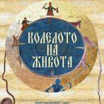 Колелото на живота, Анна Топалджикова