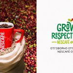 Nescafé – 83 години отговорно отглеждано кафе