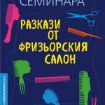 Разкази от фризьорския салон, Елвира Семинара