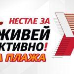 Нестле за Живей Активно! завладява Българското Черноморие на 15 август